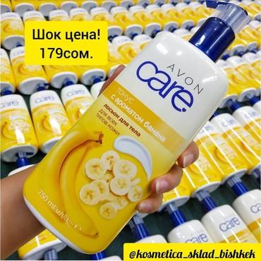 """avon лосьон в Кыргызстан: Лосьон для тела!Оригинал% """"Avon""""Запах Объем:750ml.Средство,с бананами"""