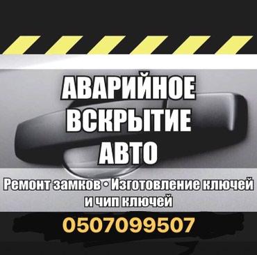Вскрытие Авто Бишкек. Аварийное в Бишкек