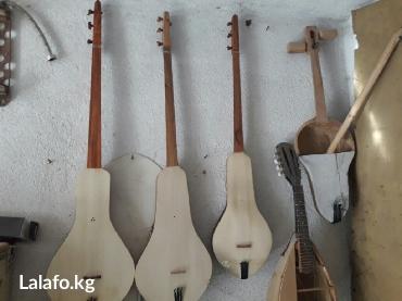 Продаю комузы собственно изготовленные из  ( өрүк, кара жыгач и др ).  в Бишкек