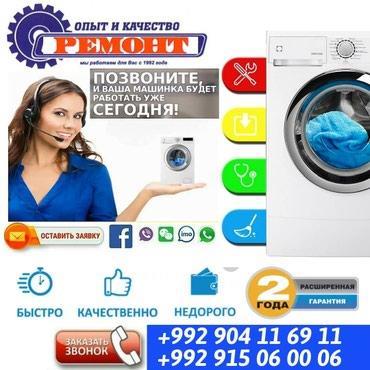 🔧Ремонт и обслуживание стиральных в Душанбе