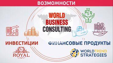 Недвижимость в Кыргызстан: Холдинг «World Business Consulting»! Мы команда профессиональных финан