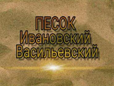 Песок не дорого зил 8 тонн песок Васильевский ивановский мытый сеяный
