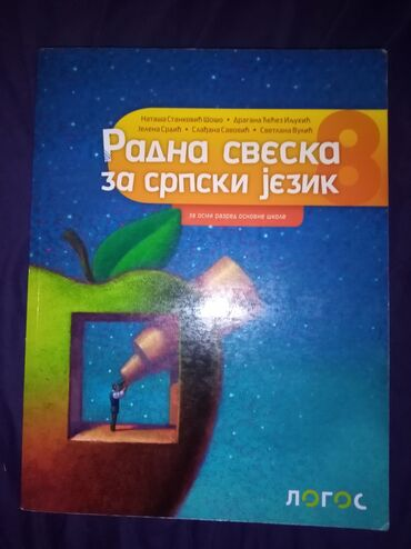 Knjige, časopisi, CD i DVD | Smederevska Palanka: Radna sveska za srpski jezik. Ponegde se vide tragovi olovke