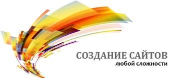 Создание лендингов в Бишкек