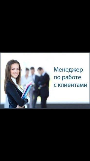 Требуется ответственные и грамотные люди. можно без опыта работы. Мы с в Бишкек