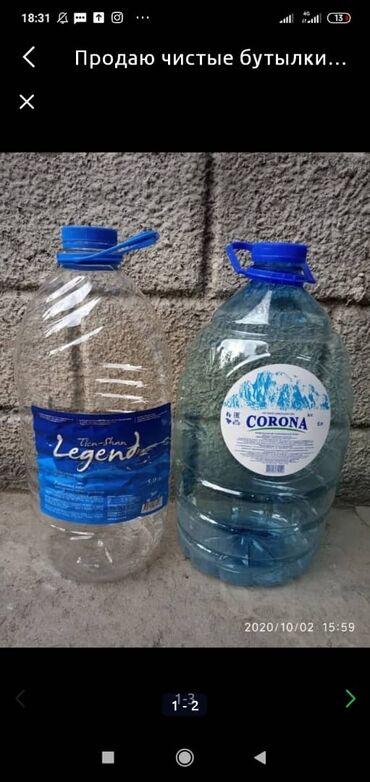 купить авто бу внедорожник в Кыргызстан: Баклашка бутылка легенда карона суу ботолкосу Алам пластик ботолоко