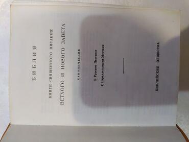 текстовые переводы в Кыргызстан: Библия . Книги священного писания ветхого и нового завета. Канонически