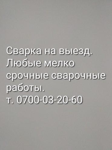 Сварка! Сварка! Сварка! в Бишкек