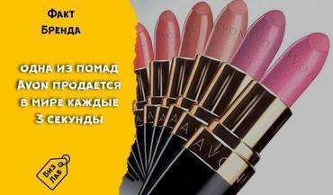 avon-pena-dlja-vann в Кыргызстан: AVON на заказ !