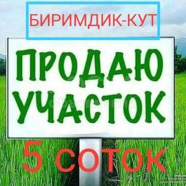 купли продажа авто в Кыргызстан: 5 соток, Для строительства, Срочная продажа, Красная книга, Тех паспорт, Договор купли-продажи