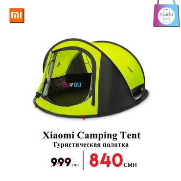 Xiaomi Camping TentБыстро раскладывающаяся палаткаПалатка создана для