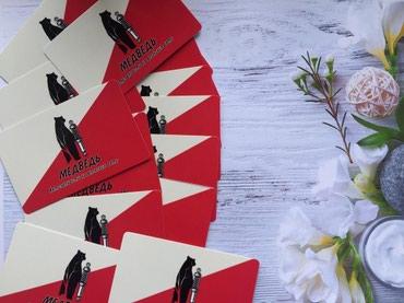 Дизайн и изготовление визиток в Бишкек