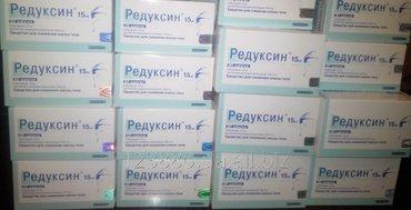 Редуксин ( Сибутрамин) оригинал теперь в Бишкек
