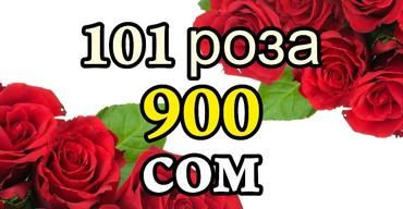 Акция на 30 см розу 101 шт за бесплатно в Бишкек
