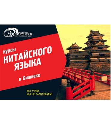 HSK, курсы Китайского языка в Бишкеке!    в Бишкек