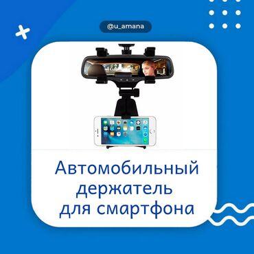 Автозапчасти и аксессуары - Кыргызстан: В НАЛИЧИИ надежные автомобильные держатели для смартфонов с