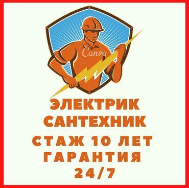 Строительство и ремонт - Бишкек: Сантехник | Установка кранов, смесителей | Больше 6 лет опыта