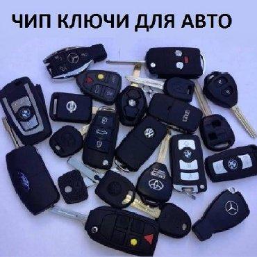 пульт-для-машины в Кыргызстан: Чип ключи для автоЧипы для авто Чип ключ Чип ключиРемонт ключей Ремонт