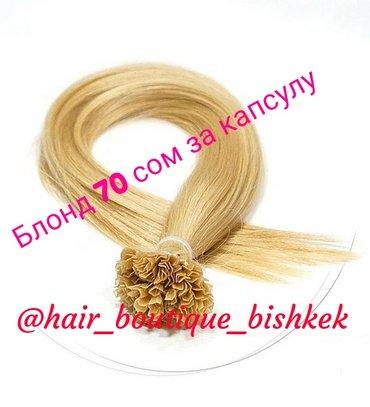 Продаю волосы капсулированые для наращивания .   в Бишкек