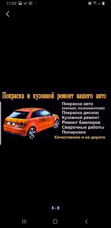 бу сварка в Кыргызстан: Кузов, Фары | Шумоизоляция