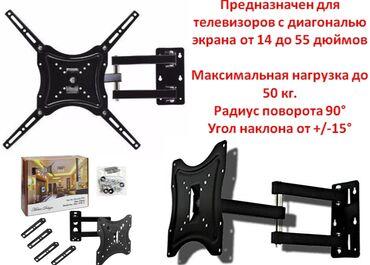 "Поворотный кронштейн для телевизора на стену 14-55"" HDL-117B-2"