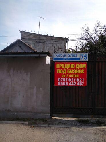 Продам Дом 270 кв. м, 12 комнат