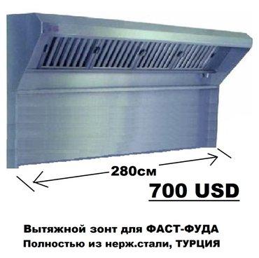 счетная машинка magner 75 в Кыргызстан: Скидка 75%!!! Новый Вытяжной зонт для фаст фуда, полностью из