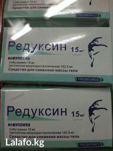 Самый эффективный безопасный препарат похудения