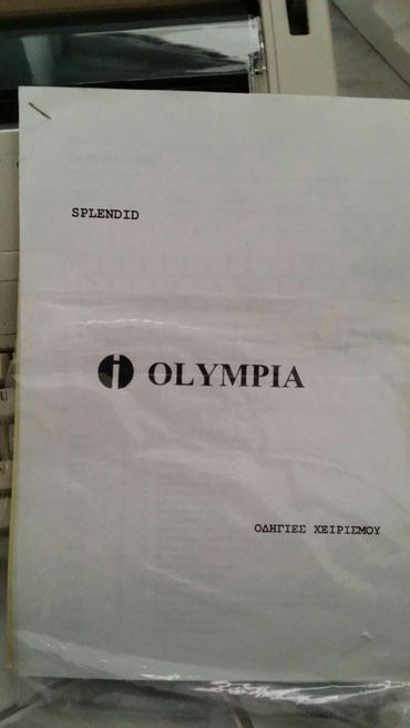 Ηλεκτρονική Γραφομηχανή OLYMPIA SPLENDID σε Thessaloniki