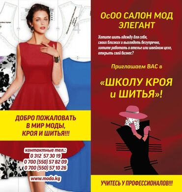 преподаватель в Кыргызстан: Курсы шитья