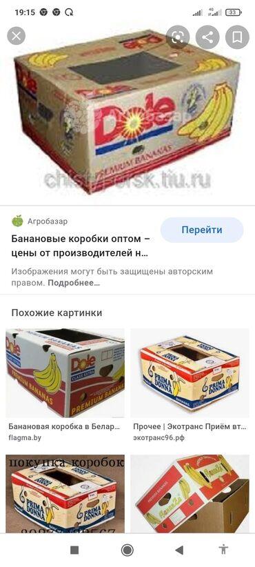 Банан коробка сатам жаны 5000 шт. 50 сомдон. Бишкек