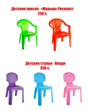 Детские кресла, стулья. Российского в Бишкек