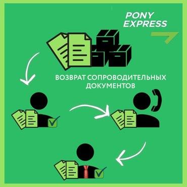 PONY EXPRESS организует доставку любых в Бишкек