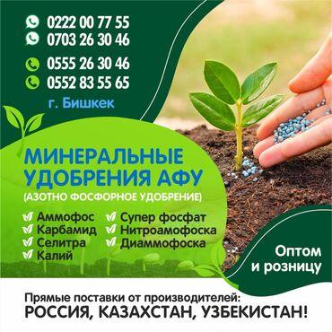 osten телевизор производитель в Кыргызстан: Минеральные удобрения(АФУ)Азотно фосфорное УдобрениеАммофосКарбамид