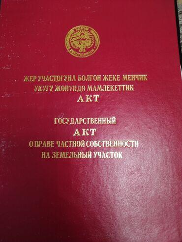 заборы бишкек в Кыргызстан: Продам 10 соток Строительство от собственника