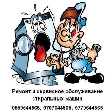 Ремонт и сервисное обслуживание стиральных машин автомат. Быстро
