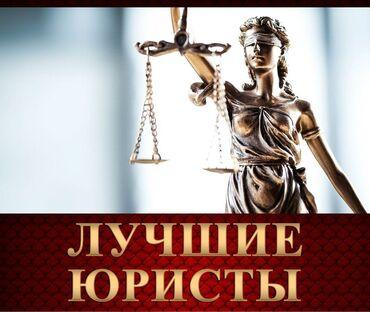 купить бус сапог в бишкеке в Кыргызстан: Юридические услуги | Административное право, Гражданское право, Земельное право | Консультация