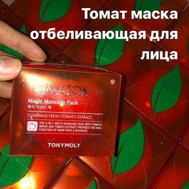 Осветляющая томатная маскаTony Moly Tomatox Magic Massage Pack - КОРЕЯ