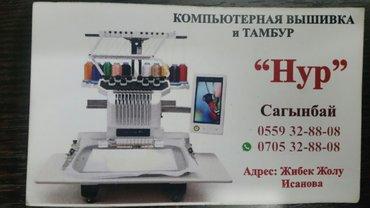 компьтерная вышивка и тамбур в Бишкек