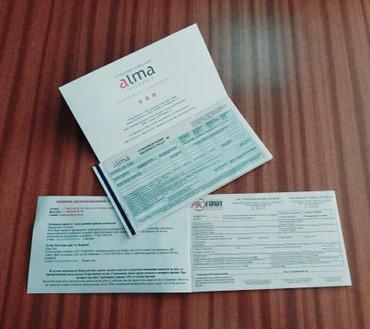 туалетная бумага бишкек in Кыргызстан   КАНЦТОВАРЫ: Счета, полисы, талоны на самокопируюшей бумаге и многое другое