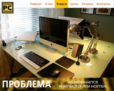 Не включается компьютер! Черный экран! в Бишкек