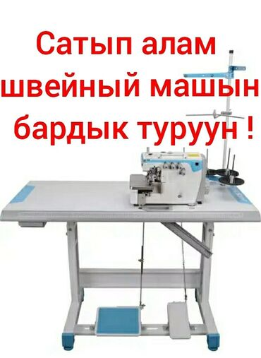 Швейный механик - Кыргызстан: Скупка швейных машын любых видов
