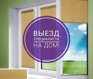 Шторы и жалюзи в Кыргызстан: Хотите заказать ролл-шторы не выходя из дома? Сделайте это пригласив