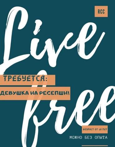Ресепшенге жардамчы кыздар керек в Бишкек