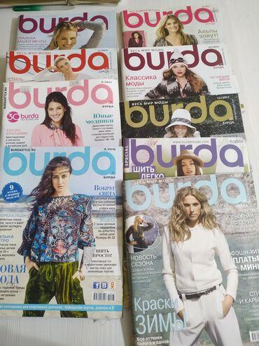 журнал бурда купить в Кыргызстан: Продаю журналы Бурда прошлых лет за один журнал