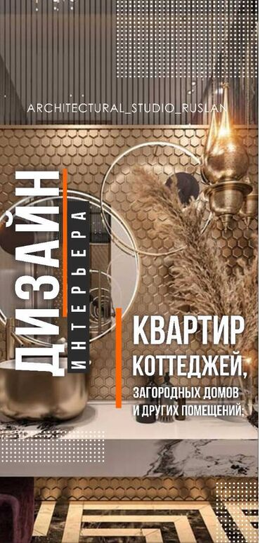 гриз бар в Кыргызстан: Дизайн, Проектирование | Офисы, Квартиры, Дома
