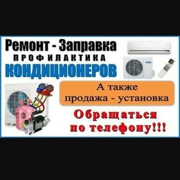 Кондиционеры ремонт кондиционеров в Бишкек
