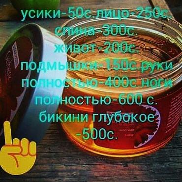 Сертифицированный мастер по в Бишкек