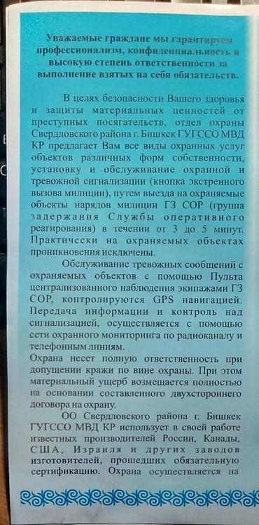 Охранные услуги - Лебединовка: Охрана квартир и частных домов граждан Отделом Охраны Свердловского