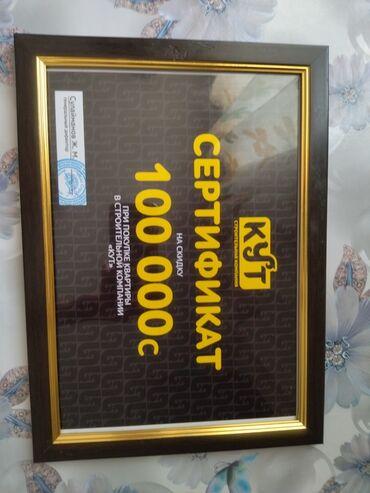 сертификат на гос номер бишкек в Кыргызстан: Сертификат сатылат. Баасы 60.000 сом. Жарактуулугу 1 жыл. Байланышуу у
